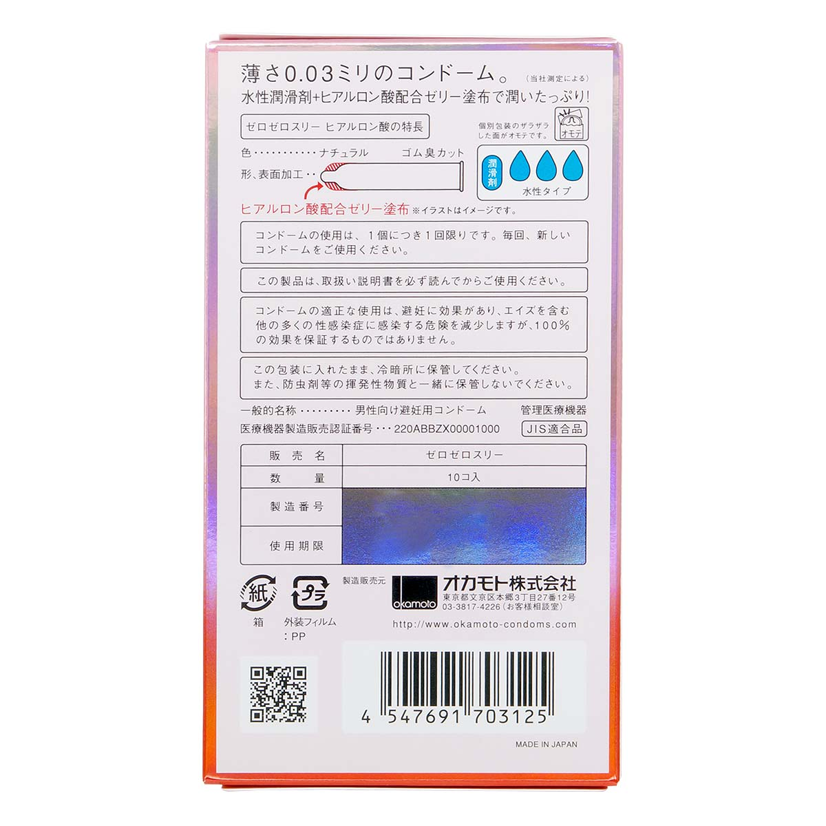 Zero Zero Three 0.03 Hyaluronic acid (Japan Edition) 10's Pack Latex Condom