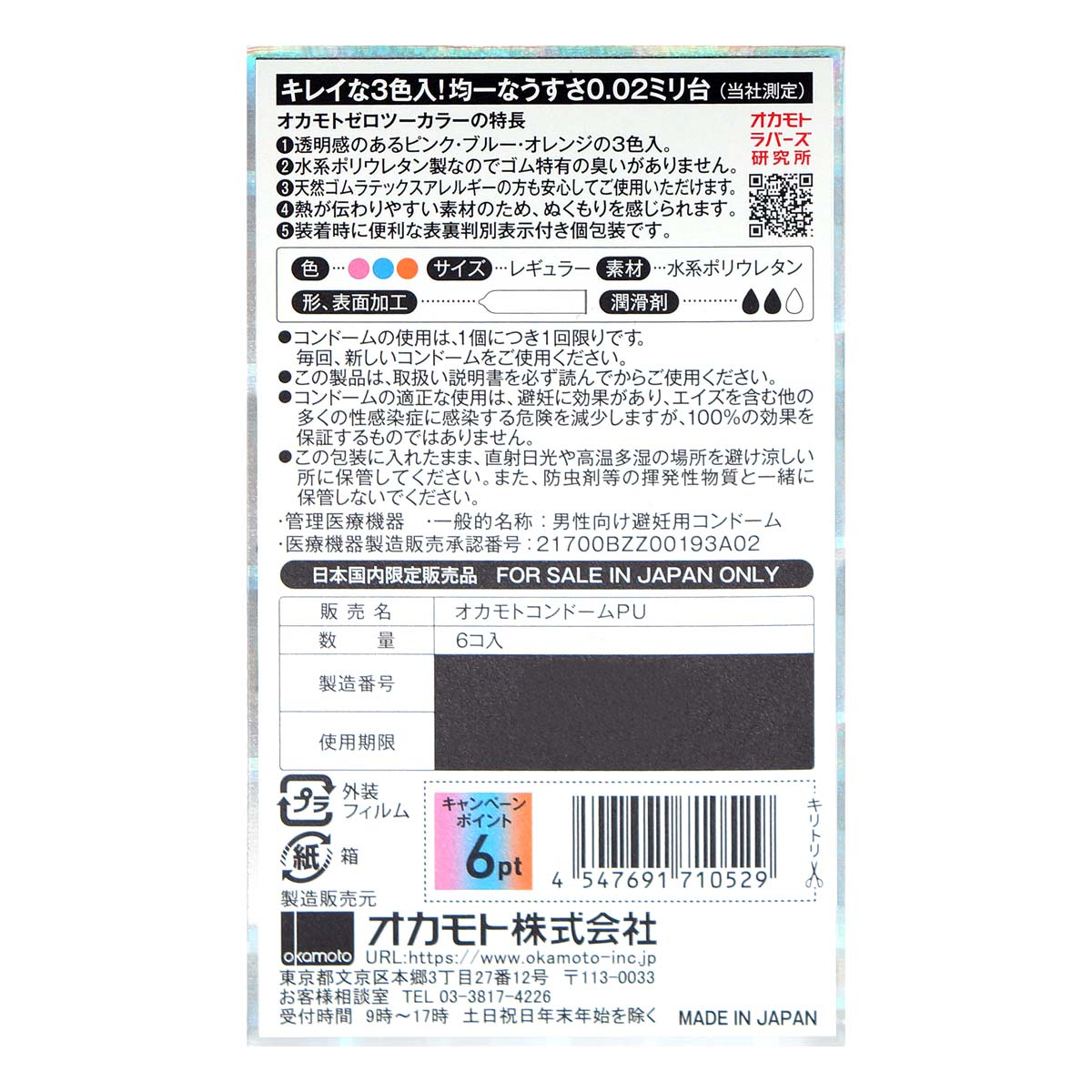 Okamoto Unified Thinness 0.02EX 3-colors (Japan Edition) 6's Pack PU Condom