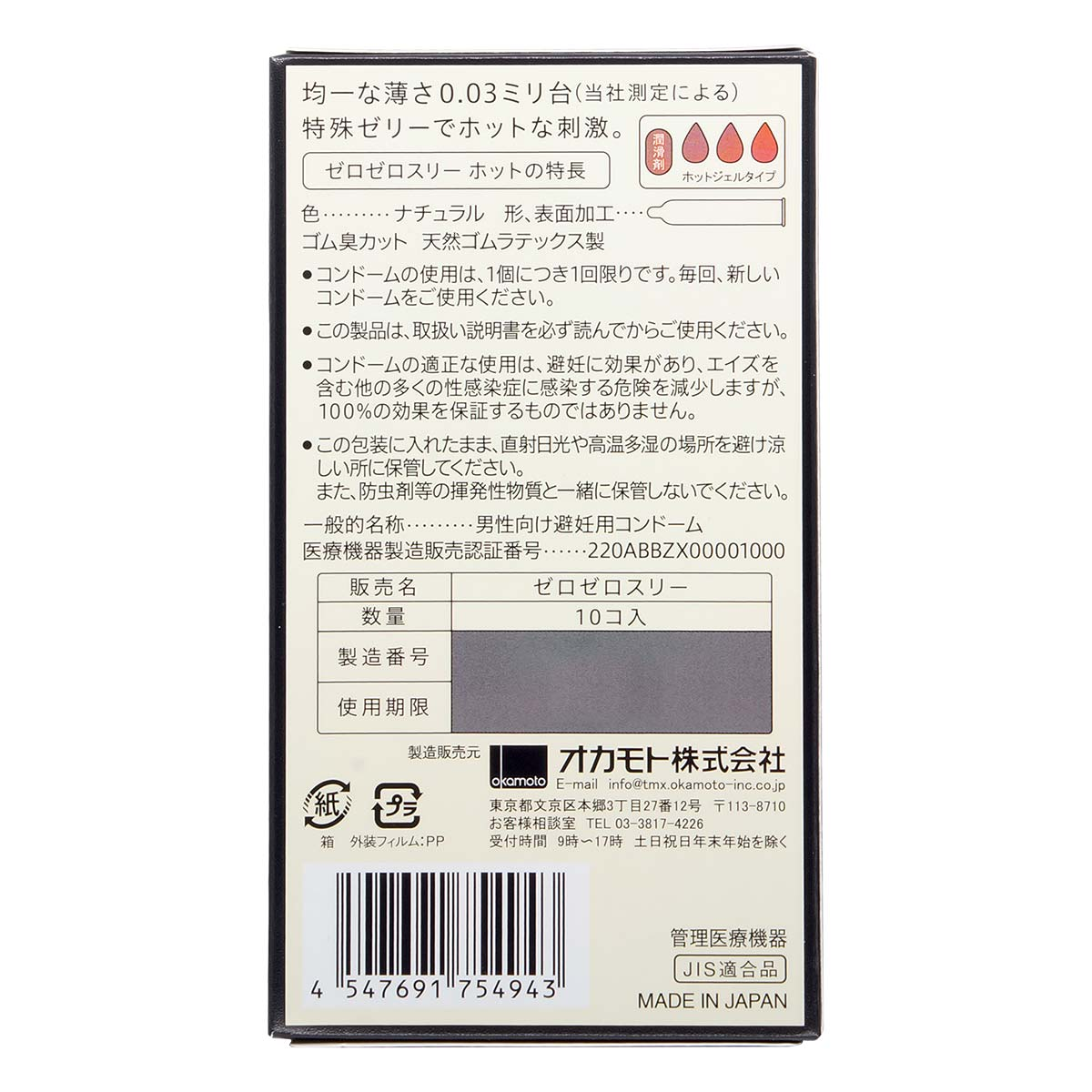 Zero Zero Three 0.03 Hot (Japan Edition) 10's Pack Latex Condom