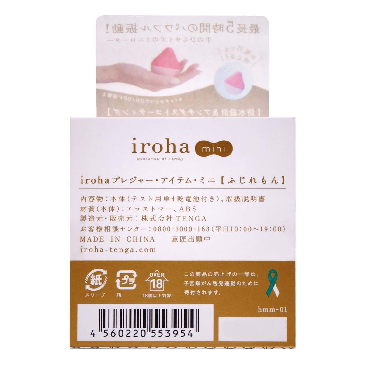 iroha mini FUJILEMON
