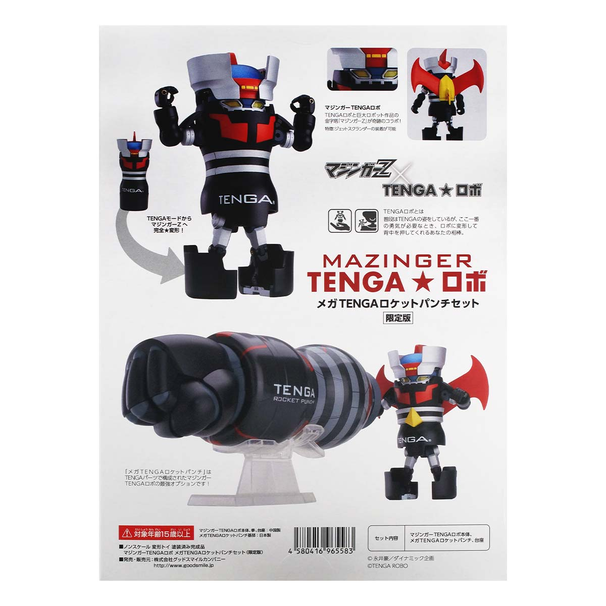 Mazinger TENGA Robo Mega TENGA Rocket Punch Set (First Press Limited)