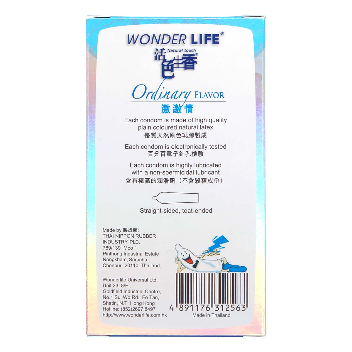 Wonder Life Ordinary Flavor 12's Pack Latex Condom