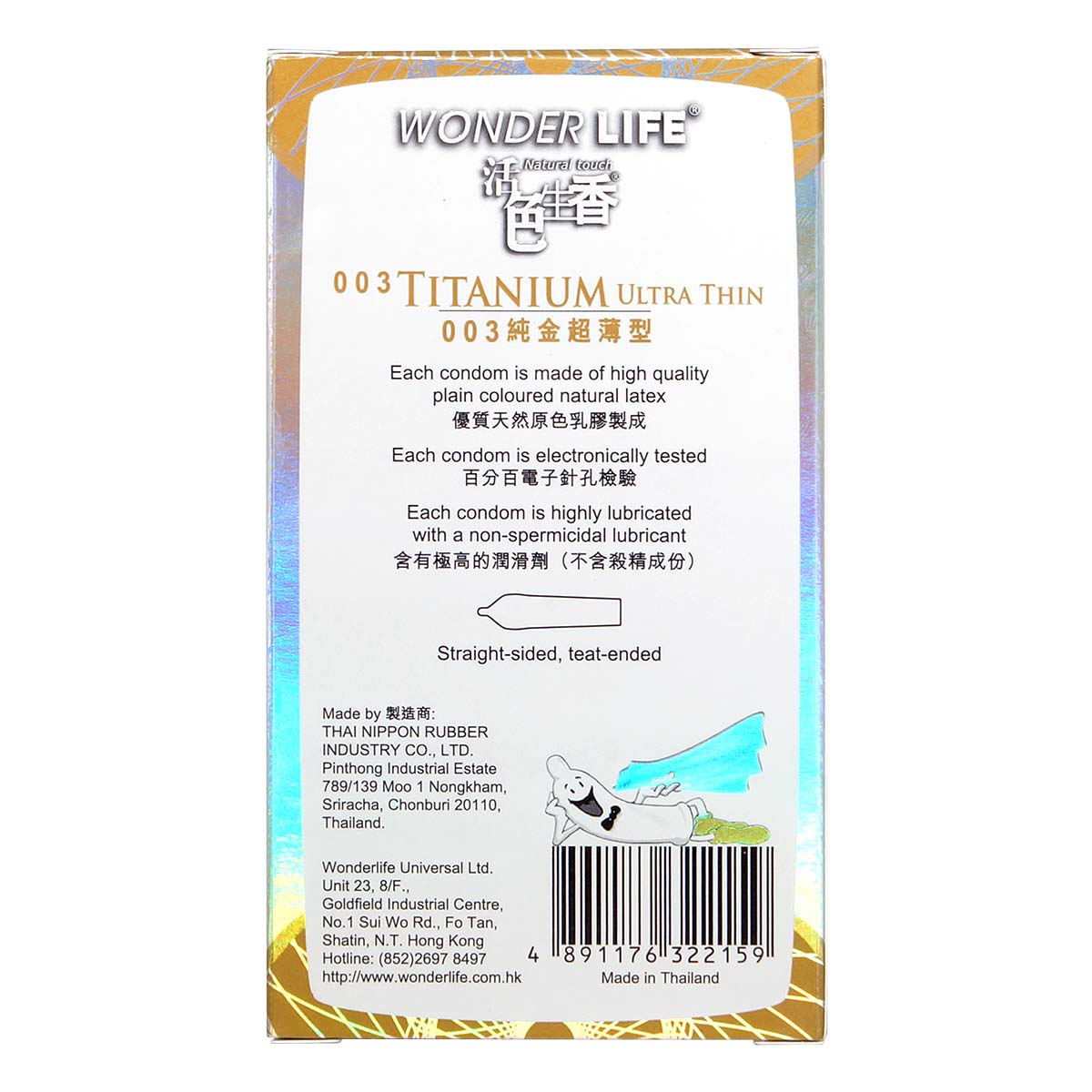 Wonder Life 003 Titanium 10's Pack Latex Condom