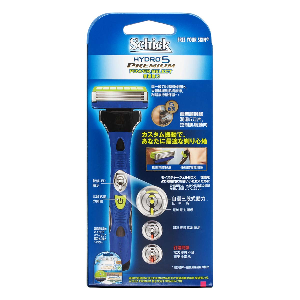 Schick Hydro5 Power Select Razor