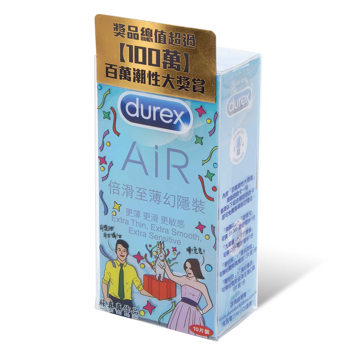 Durex Air Extra Smooth 10's pack Latex Condom (Lucky draw)