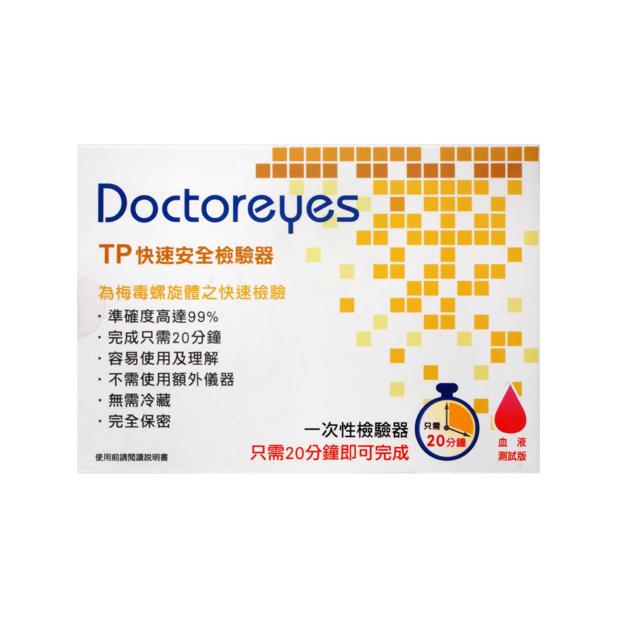 Doctoreyes Syphilis (Treponema Pallidum) rapid test kit