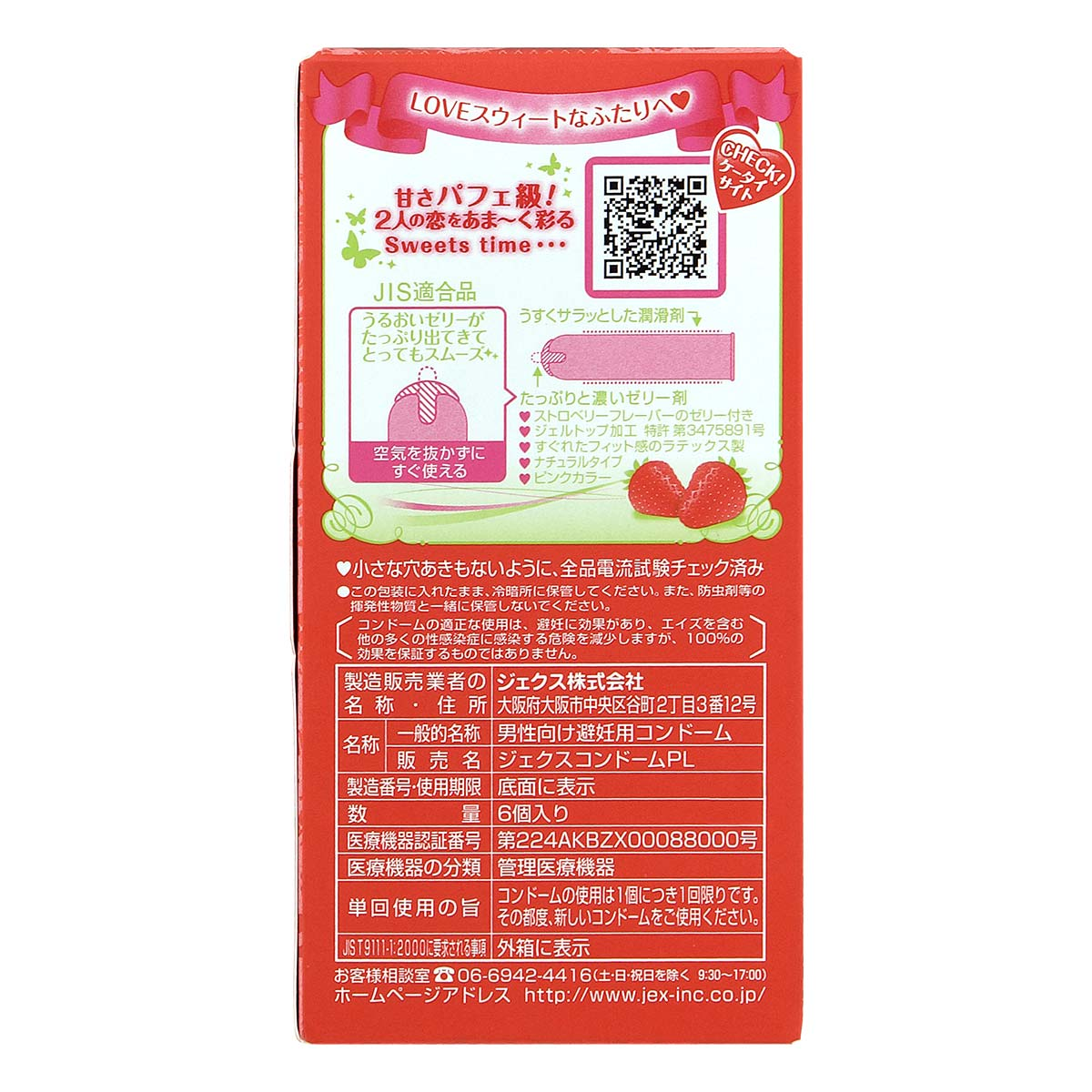 Glamourous Butterfly Strawberry 6's Pack Latex Condom