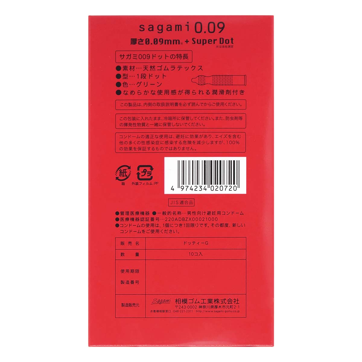Sagami 0.09 Dots 10's Pack Latex Condom