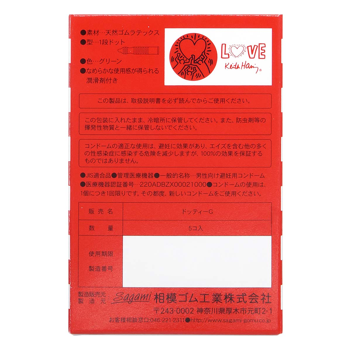 Sagami LOVE Keith Haring Dots 5's Pack Latex Condom