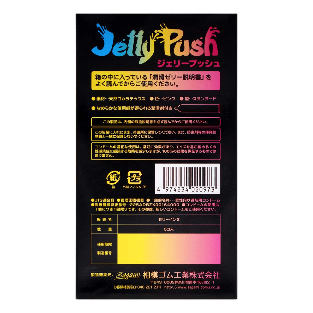 Sagami Jelly Push 5's Pack Latex Condom