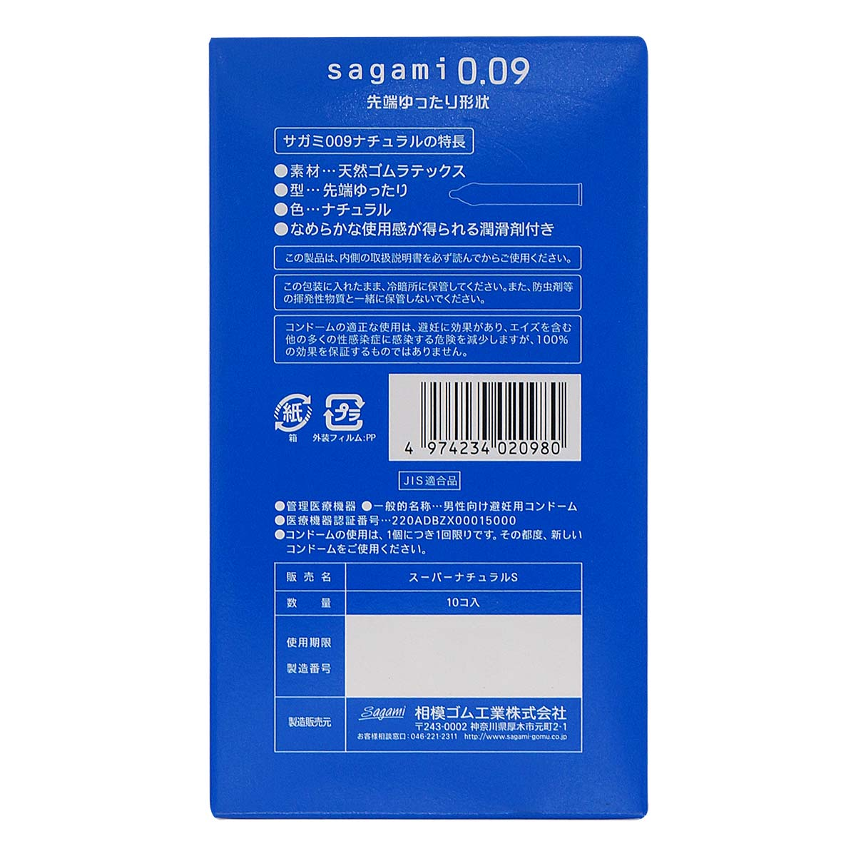 Sagami 0.09 Natural 10's Pack Latex Condom