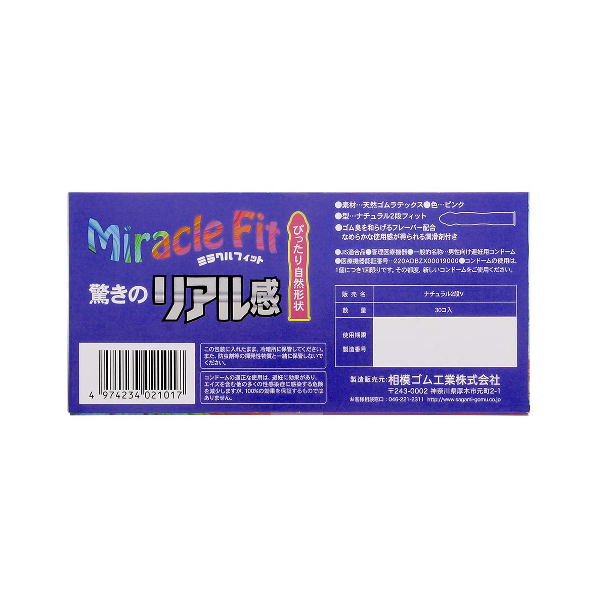 Sagami Miracle Fit 51mm 30's Pack Latex Condom