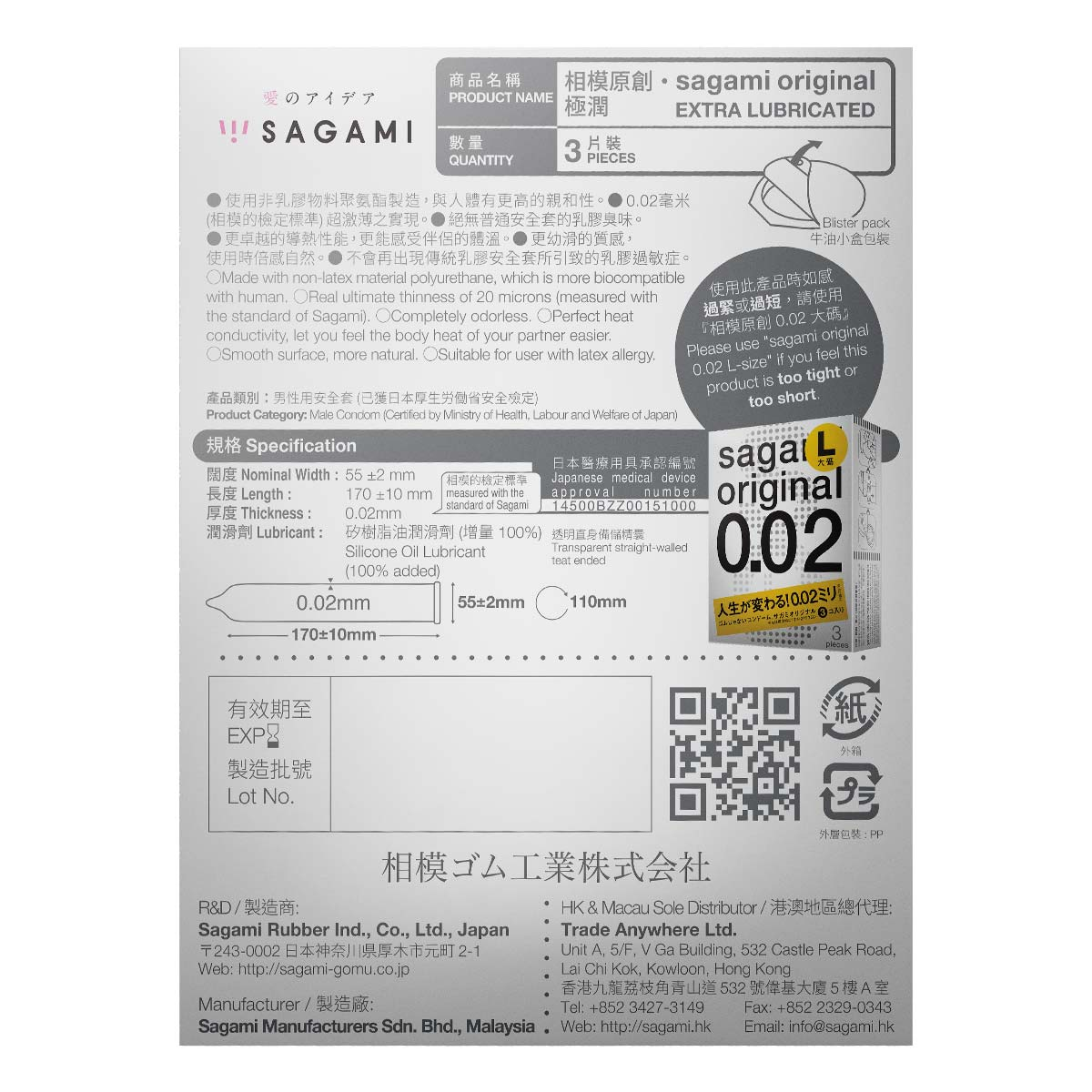 Sagami Original 0.02 Extra Lubricated (2nd generation) 3's Pack PU Condom