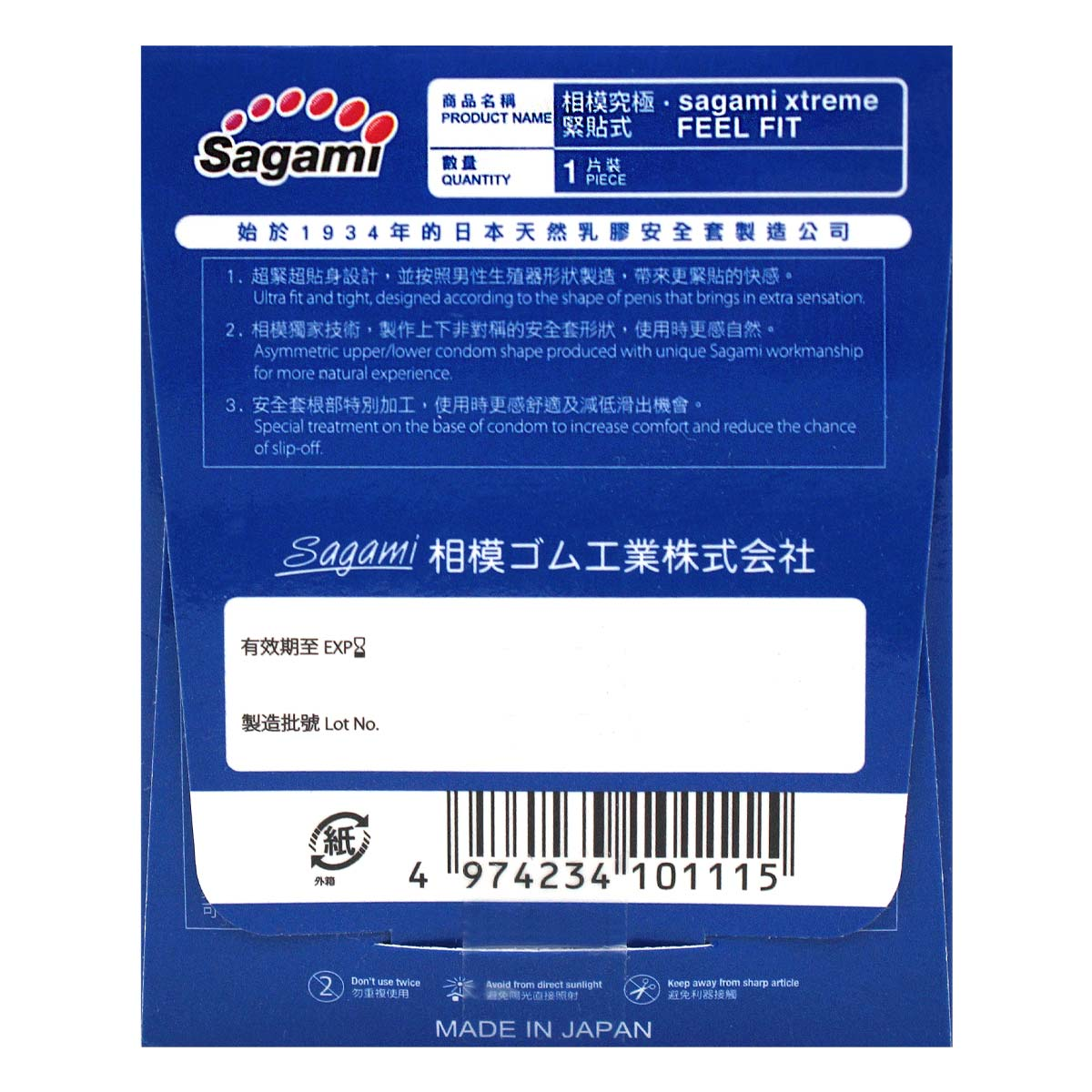 Sagami Xtreme Feel Fit (2nd generation) 51mm 1's Pack Latex Condom