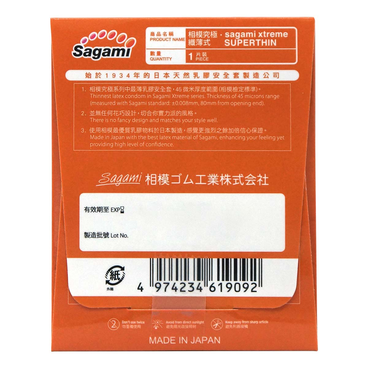 Sagami Xtreme Superthin (2nd generation) 1's Pack Latex Condom