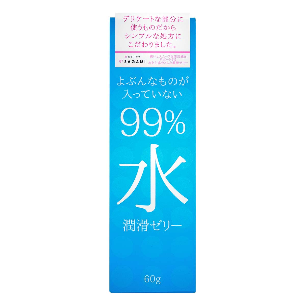 Sagami 99% Water Lubricating Gel 60g Water-based Lubricant
